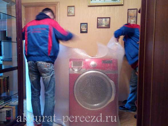 перевозка стиральной машины