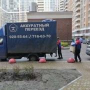 Перевозка с грузчиками